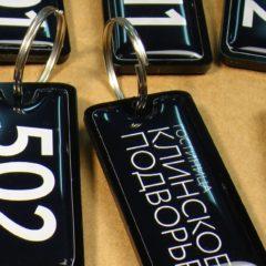 Брелки для ключей из пластика