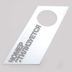 Табличка не беспокоить пластик 0,7 мм