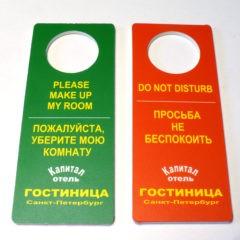 Таблички Не беспокоить из ПВХ 3 мм
