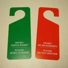 Таблички не беспокоить из пластика 0,7 мм