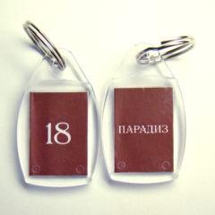 Акриловые брелки для гостиниц со вставкой