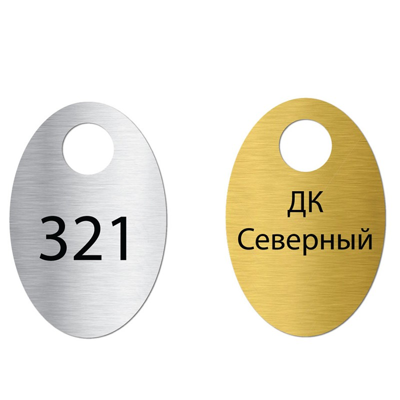 Номерок металлопластиковый овальный