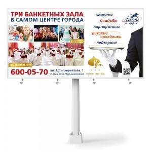 Баннер для билборда